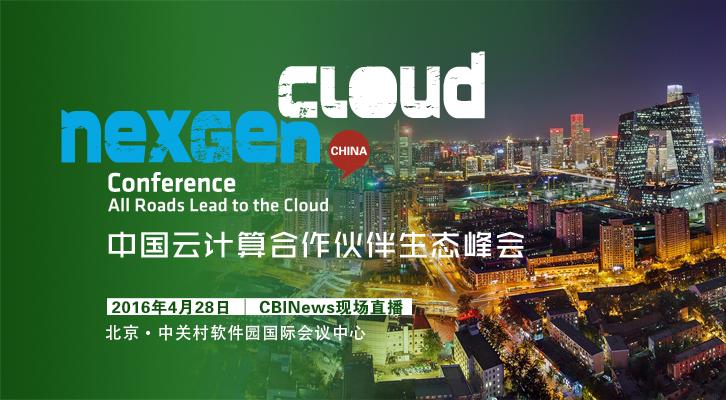 中国云计算合作伙伴生态峰会4月28日将在北京召开