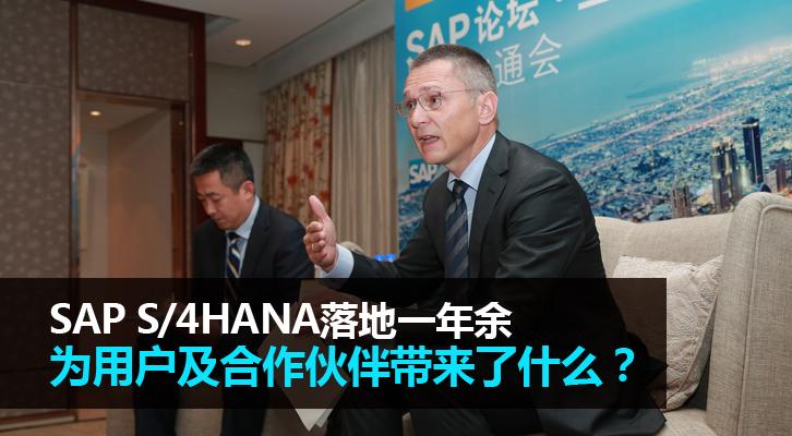 SAP S/4HANA为用户及伙伴带来什么?