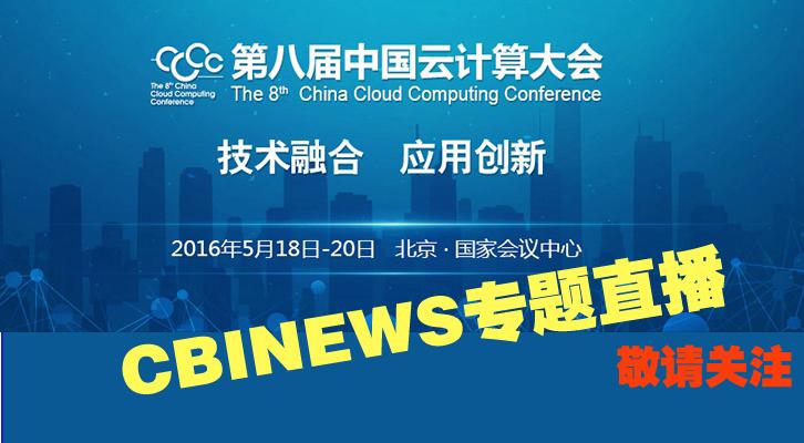 CBI直播2016第八届中国云计算大会