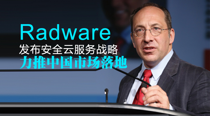 Radware发布安全云服务战略 力推中国市场落地