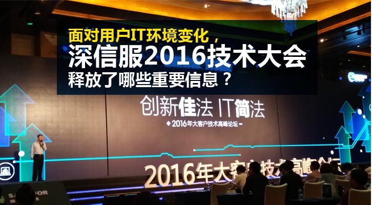面对用户IT环境变化,深信服2016技术大会释放了哪些重要信息?