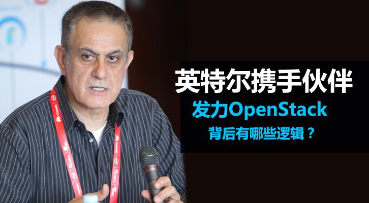 英特尔携手伙伴发力OpenStack背后有哪些逻辑?
