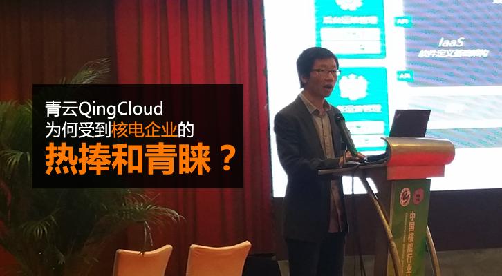 青云QingCloud为何受到核电企业的热捧和青睐?