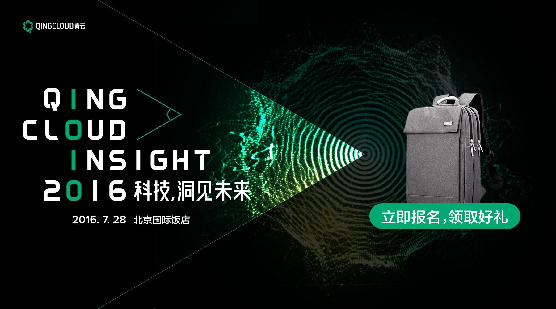 QingCloud Insight,2016科技.洞见未来