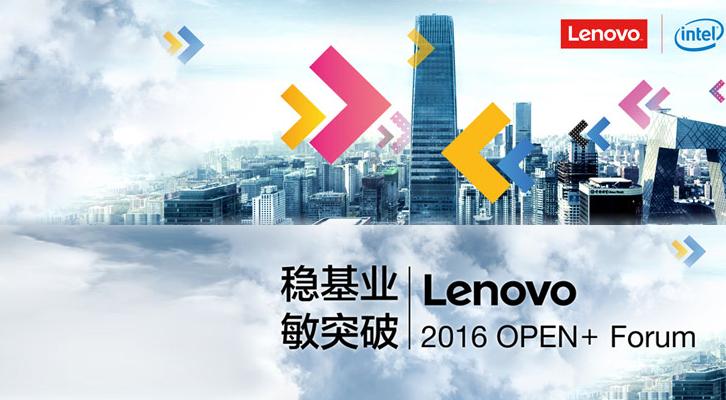 稳基业敏突破——Lenovo 2016 OPEN+ Forum