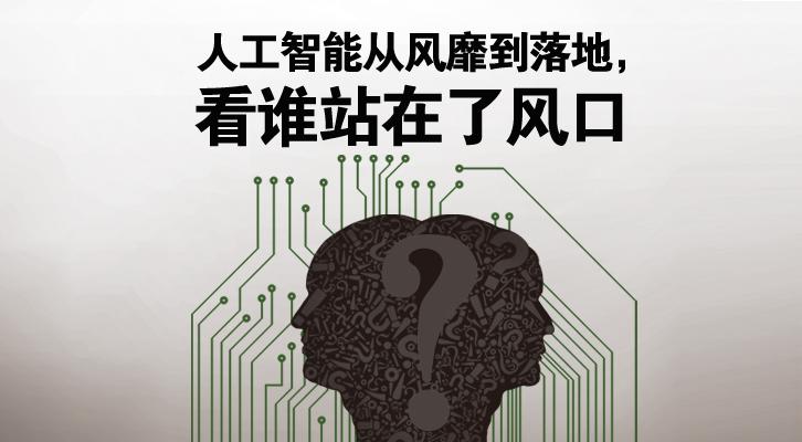 人工智能从风靡到落地,看谁站在了风口