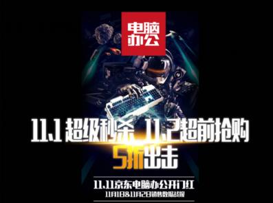 京东电脑办公11.11开门红战报,3分15秒销售额破亿