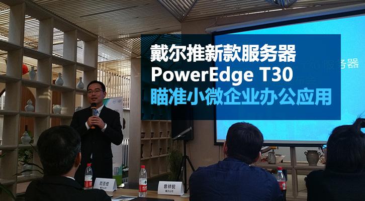 戴尔推新款服务器PowerEdge T30 瞄准小微企业办公应用