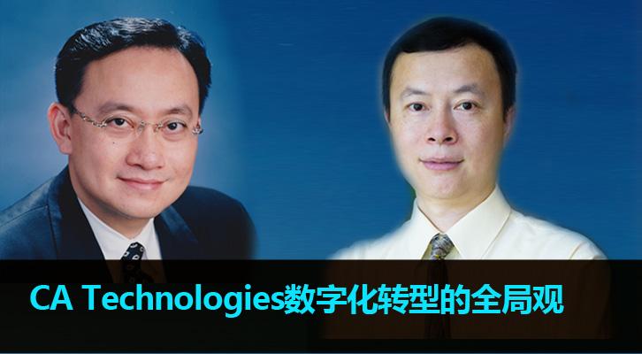 CA Technologies数字化转型的全局观