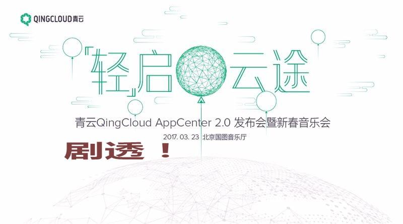 剧透!QingCloud企业级App Store升级有多大价值