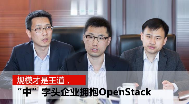 """规模才是王道,""""中""""字头企业拥抱OpenStack"""