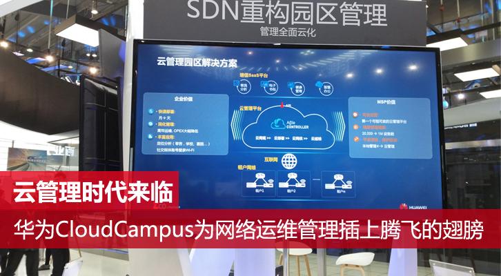 云管理时代来临 华为CloudCampus为网络运维管理插上翅膀