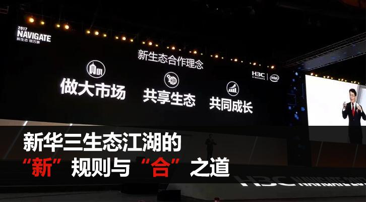 """新华三生态江湖的""""新""""规则与""""合""""之道"""
