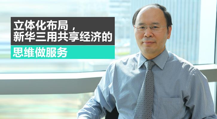 立体化布局,新华三用共享经济的思维做服务