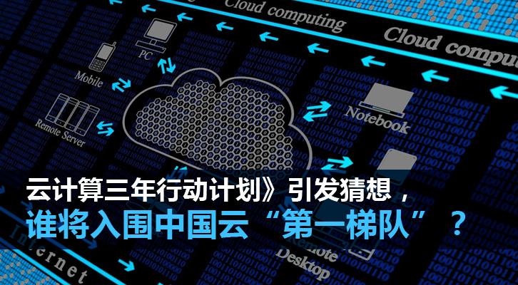 """《云计算三年行动计划》引发猜想,谁将入围中国云""""第一梯队""""?"""