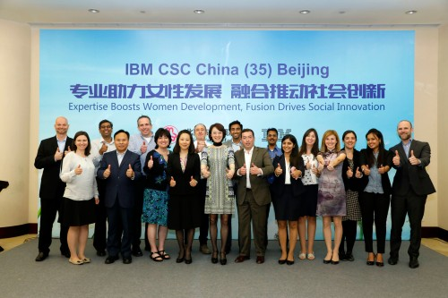 IBM企业全球志愿服务队项目北京站圆满落幕