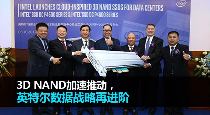 3D NAND加速推动,英特尔数据战略再进阶