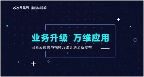 全面普及场景化云服务 网易云发布万维计划