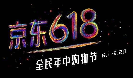 京东电脑办公618战绩出炉 2个小时销售额破8亿