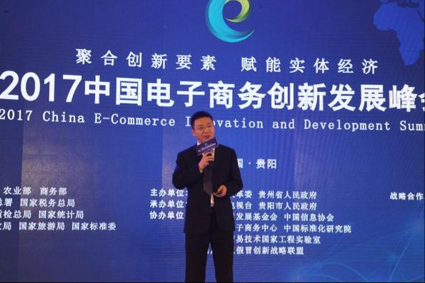 2017中国电子商务创新发展峰会盛大开幕