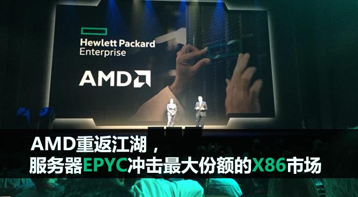 AMD重返江湖,服务器EPYC冲击最大份额的X86市场