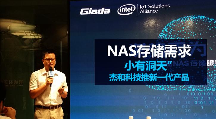 """NAS存储需求""""小有洞天"""",杰和科技推新一代产品"""