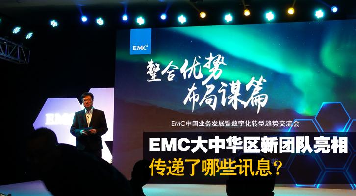EMC大中华区新团队亮相传递了哪些讯息?