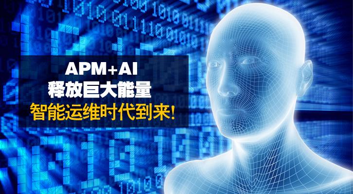 APM+AI释放巨大能量 智能运维时代到来!