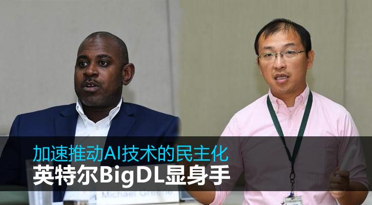 加速推动AI技术的民主化,英特尔BigDL显身手