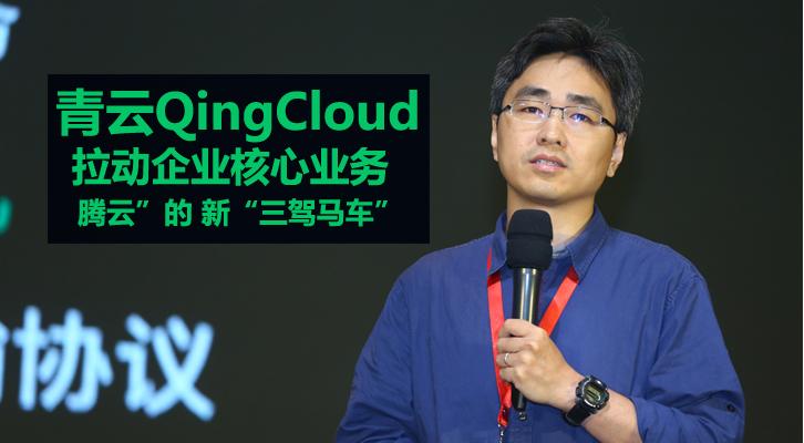 """青云QingCloud:拉动企业核心业务""""腾云""""的 """"新三驾马车"""