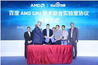 AMD携手建立GPU技术联合实验室