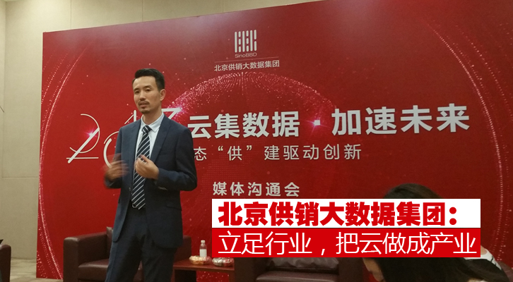 北京供销大数据集团:立足行业,把云做成产业