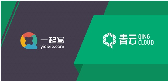 携手一起写 青云QingCloud提供企业专属的云端协作Office
