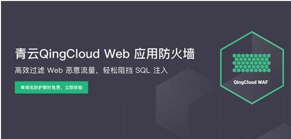 青云QingCloud推出Web应用防火墙 限时免费优惠中