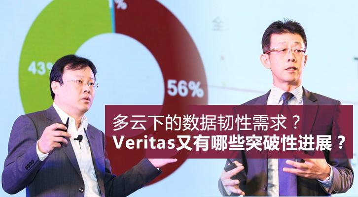 多云下的数据韧性需求,Veritas又有哪些突破性进展?