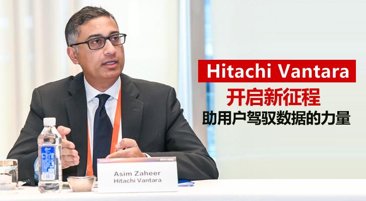 Hitachi Vantara开启新征程,助用户驾驭数据的力量