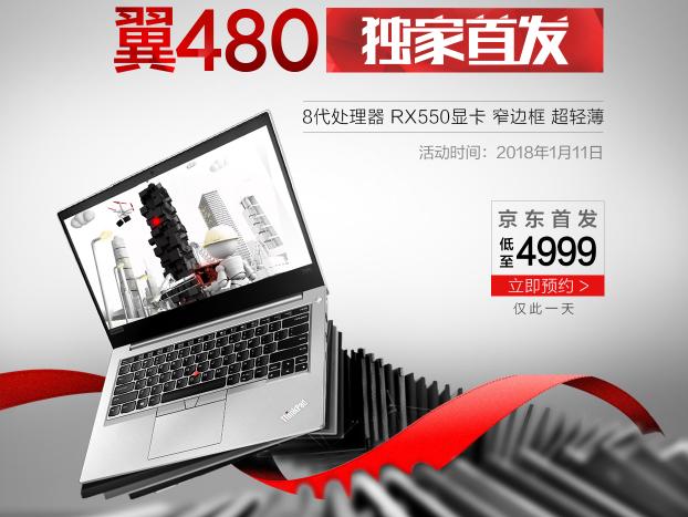 搭载Radeon RX 550 2GB独显 ThinkPad翼480预售开启