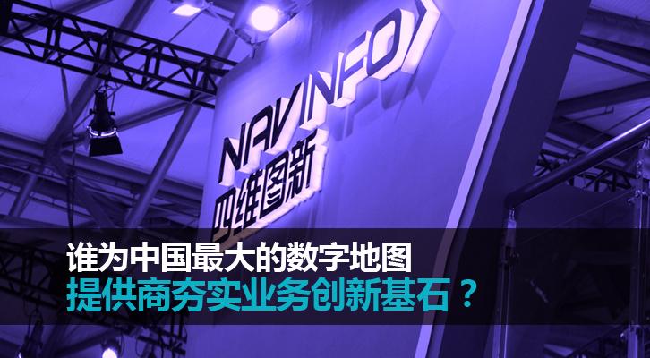 谁为中国最大的数字地图提供商夯实业务创新基石?