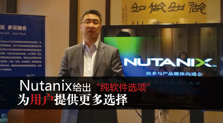 "Nutanix给出""纯软件选项"" 为用户提供更多选择"