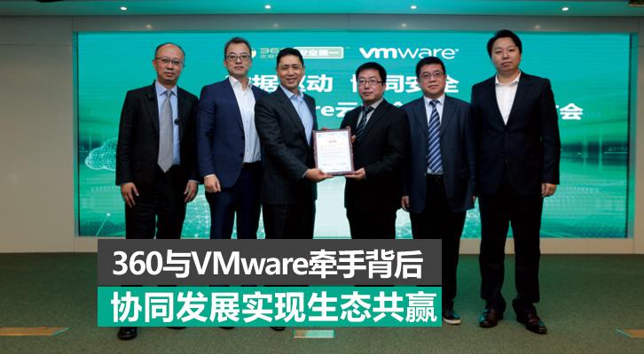 360与VMware牵手背后,协同发展实现生态共赢