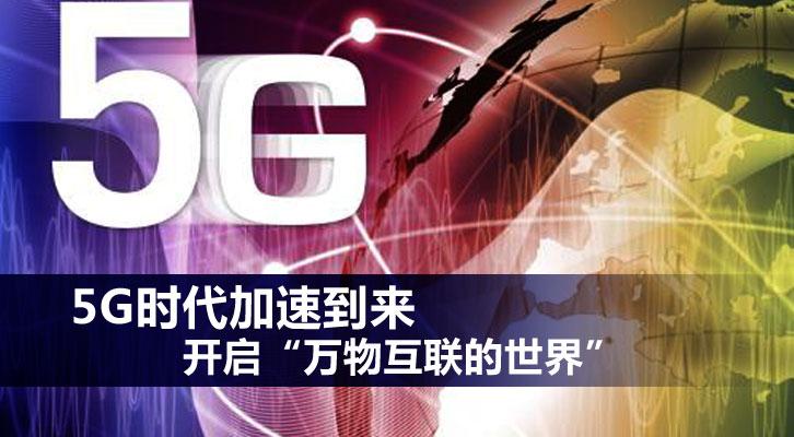 "5G时代加速到来,开启""万物互联的世界"""