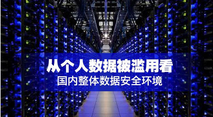 从个人数据被滥用看国内整体数据安全环境