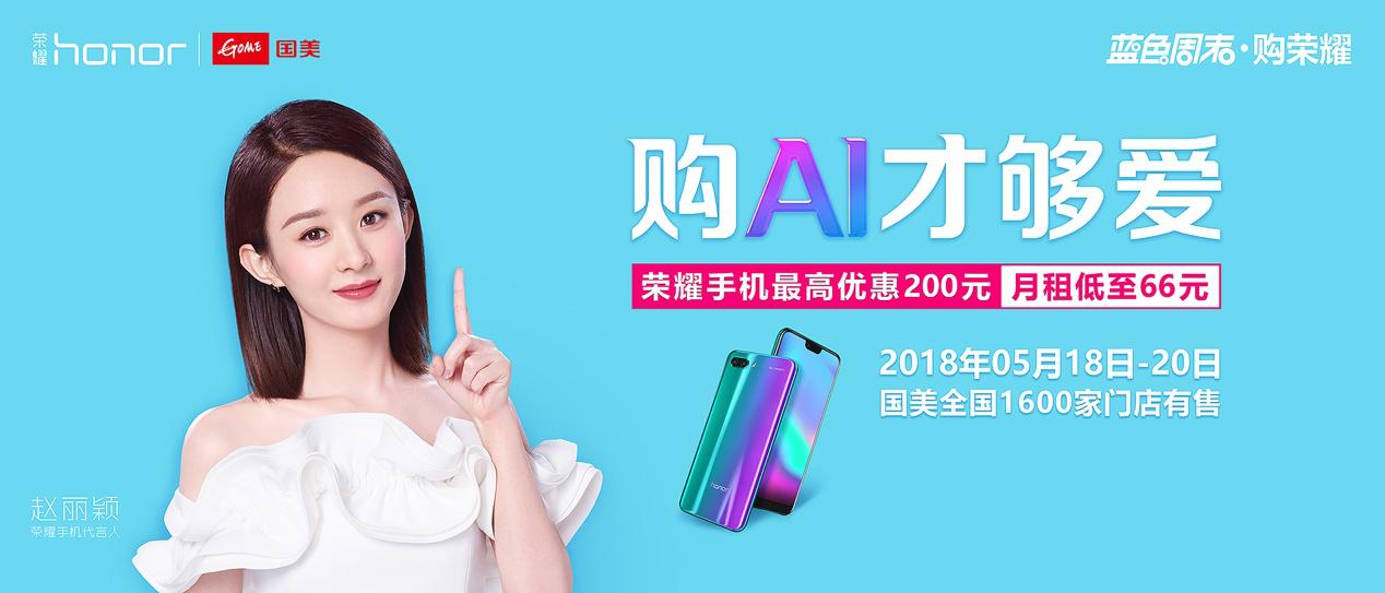 520荣耀国美超品日,荣耀V10最高直降200元