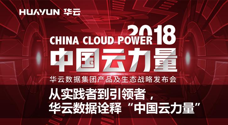"""从实践者到引领者,华云数据诠释""""中国云力量"""""""