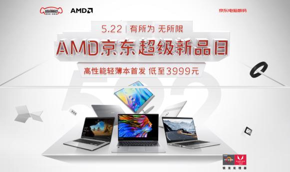 AMD京东超级新品日开启 锐龙整机钜惠来袭!