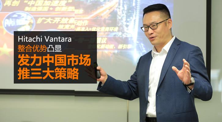 Hitachi Vantara整合优势凸显,发力中国市场推三大策略
