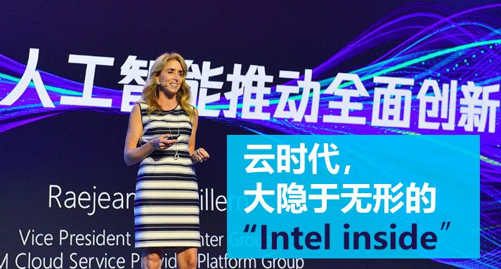 """云时代,大隐于无形的""""Intel inside"""""""