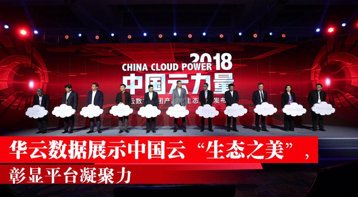 """华云数据展示中国云""""生态之美"""",彰显平台凝聚力"""