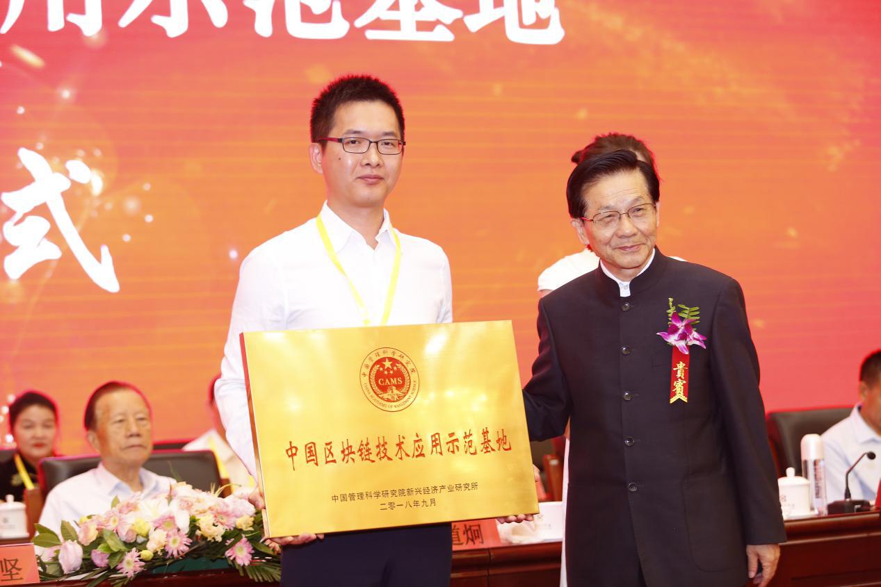 迅雷网心成为中国区块链技术应用示范基地
