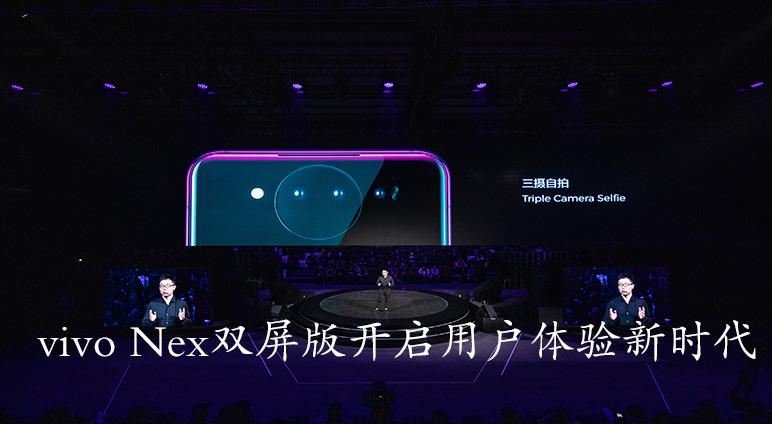 vivo NEX双屏版开启用户体验新时代